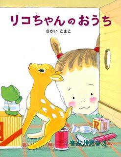 小莉的玩具屋(日文版,附中文翻譯)