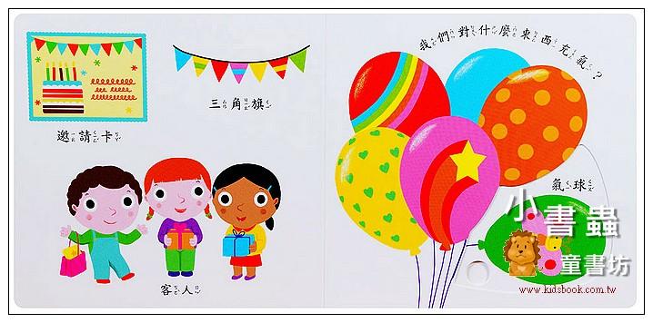 內頁放大:生日快樂(79折)