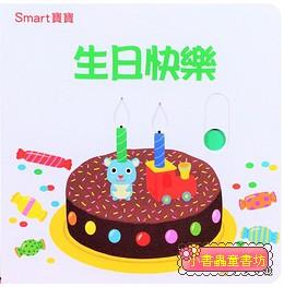 生日快樂(79折)