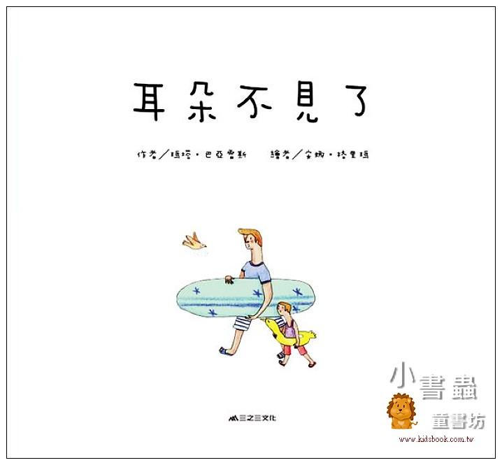內頁放大:耳朵不見了 (79折)