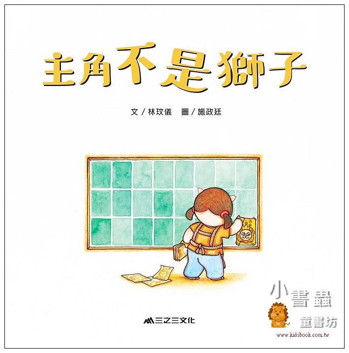 內頁放大:主角不是獅子 (79折)