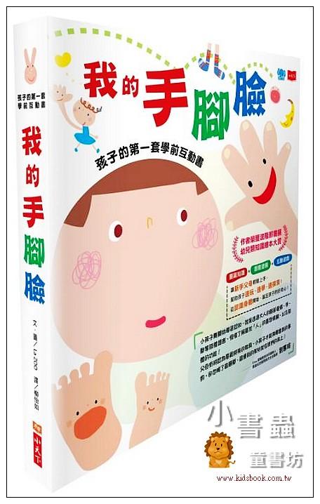 內頁放大:孩子的第一套學前互動書:我的手腳臉(全套3冊)(85折)