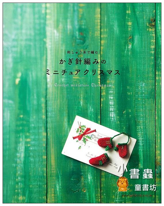 內頁放大:鉤針編織聖誕主題可愛迷你小物