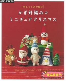 鉤針編織聖誕主題可愛迷你小物
