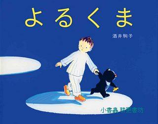 酒井駒子繪本:夜晚小熊
