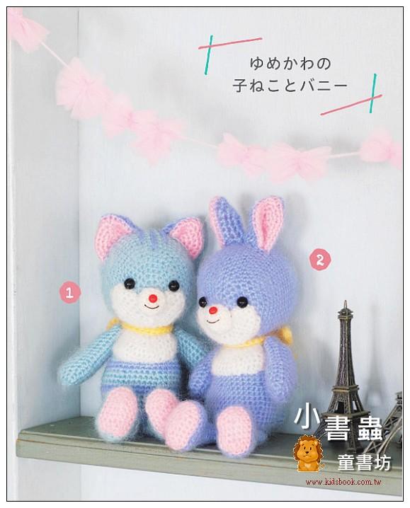 內頁放大:可愛動物造型玩偶編織示範書