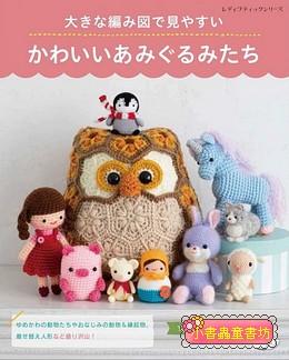 可愛動物造型玩偶編織示範書
