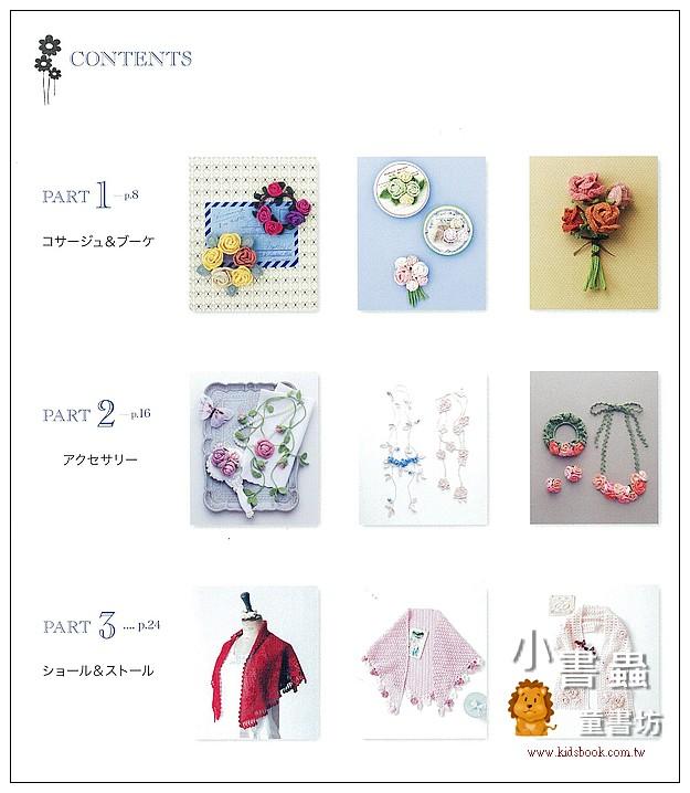 內頁放大:鉤針編織滿滿的玫瑰花精選集