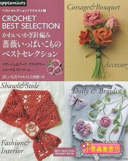鉤針編織滿滿的玫瑰花精選集