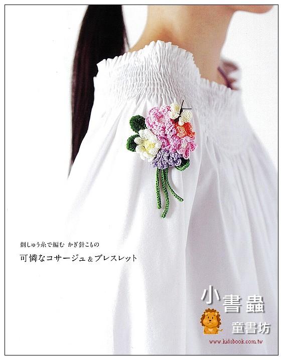 內頁放大:鉤針編織美麗胸花&手環飾品