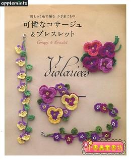 鉤針編織美麗胸花&手環飾品