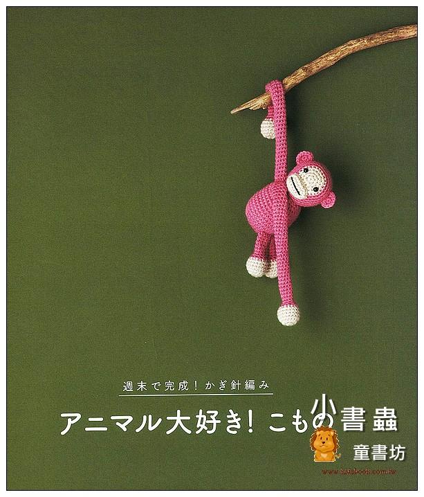 內頁放大:鉤針編織可愛動物生活小物作品(40款)