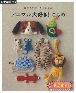 鉤針編織可愛動物生活小物作品(40款)