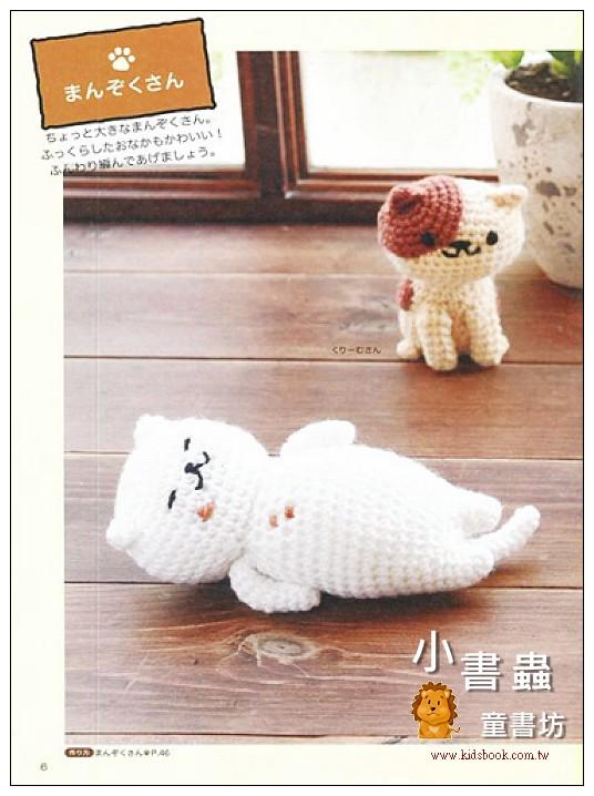 內頁放大:鉤針編織貓咪收集可愛玩偶作品