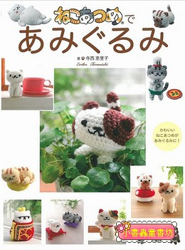 鉤針編織貓咪收集可愛玩偶作品