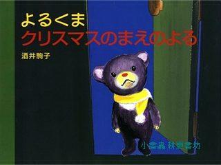 夜晚小熊-聖誕節(日文版,附中文翻譯)