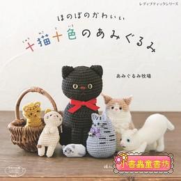 鉤針編織十貓十色可愛貓咪造型玩偶小物(24款)