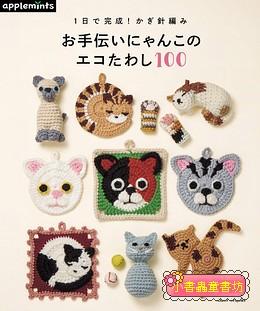 鉤針編織可愛貓咪洗碗布示範書100款