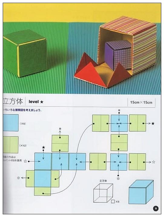 內頁放大:布施知子:趣味多面體摺紙(附丹迪紙24枚)