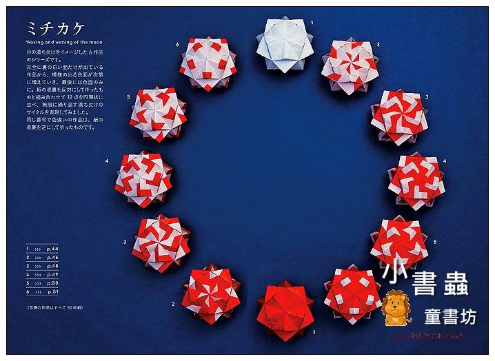 內頁放大:美麗模樣的多面體組合摺紙