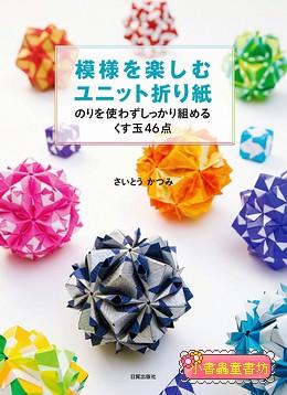 美麗模樣的多面體組合摺紙
