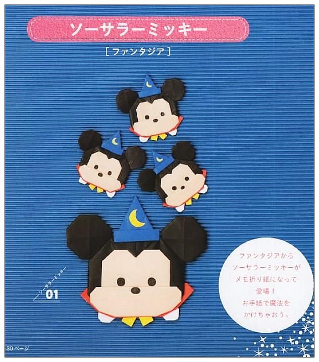 內頁放大:可愛卡通人物摺紙書 10:迪士尼TSUM TSUM可愛留言摺紙示範書Ⅱ