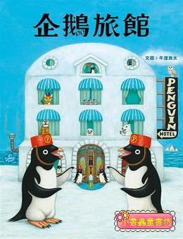 企鵝旅館 (79折)