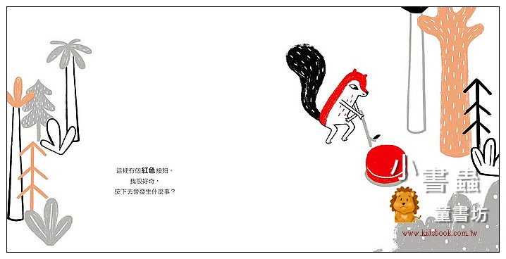 內頁放大:按按鈕, 好好玩! (79折)