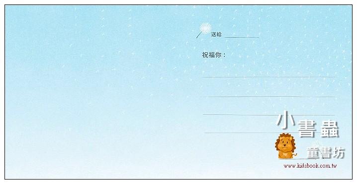 內頁放大:我祝福你! (79折)