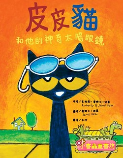 皮皮貓和他的神奇太陽眼鏡 (79折)