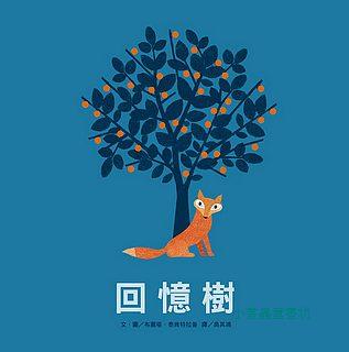 回憶樹 (79折)