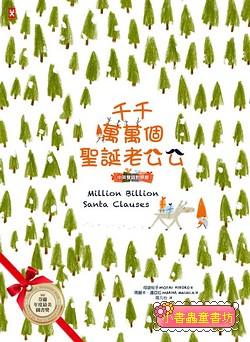 千千萬萬個聖誕老公公(中英雙語對照版)(79折)(2019新書)