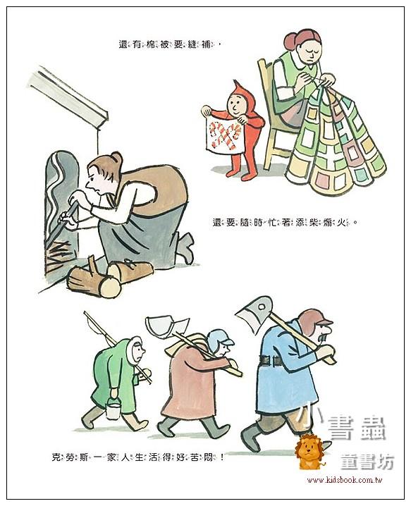 內頁放大:當聖誕老公公小時候 (79折)(2019新書)