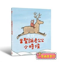 當聖誕老公公小時候 (79折)(2019新書)