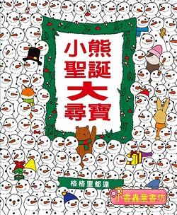 小熊聖誕大尋寶 (85折 )(2019新書)