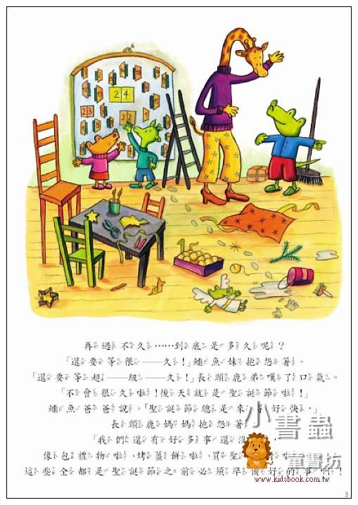 內頁放大:鱷魚愛上長頸鹿 5: 好忙好忙的聖誕節 (79折 )