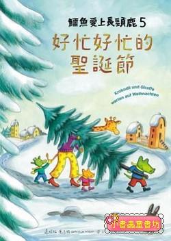 鱷魚愛上長頸鹿 5: 好忙好忙的聖誕節 (79折 )