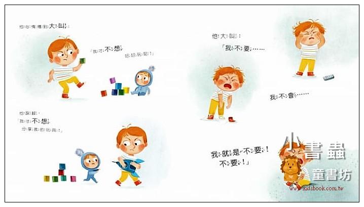 內頁放大:別鬧了! 壞心情怪獸 (85折 )