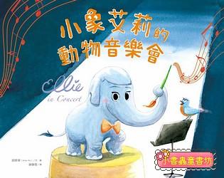 小象艾莉的動物音樂會 (85折 )