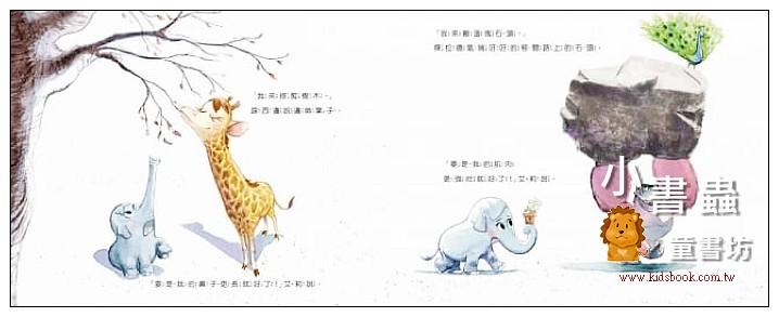 內頁放大:小象艾莉 (85折 )