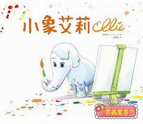 小象艾莉 (85折 )