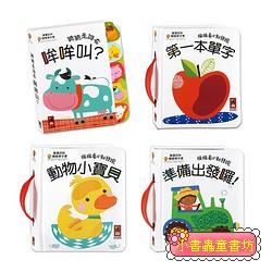 寶寶認知單字書(3+1冊) (85折 )