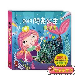我的閃亮公主魔法書-閃亮觸摸書 (85折 )