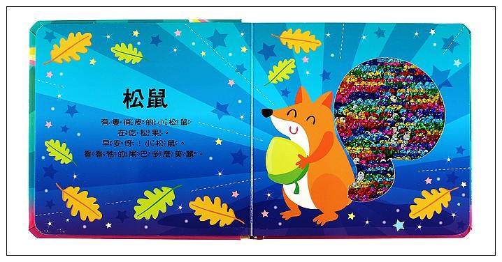 內頁放大:我的奇幻動物魔法書-閃亮觸摸書 (85折 )