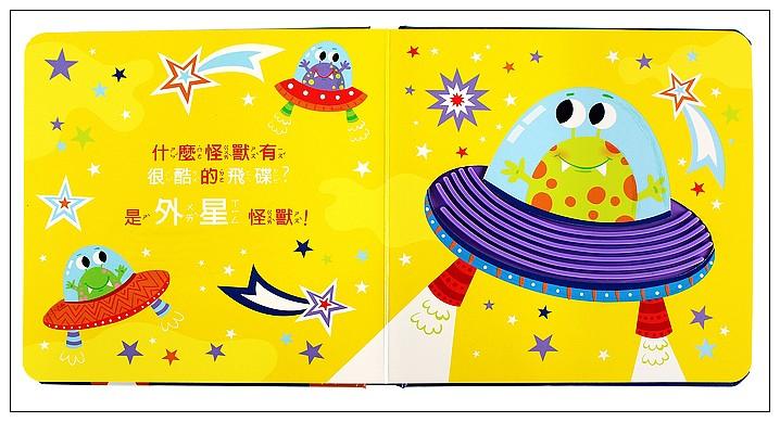 內頁放大:星球小怪獸-觸摸認知書 (79折 )