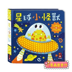 星球小怪獸-觸摸認知書 (85折 )