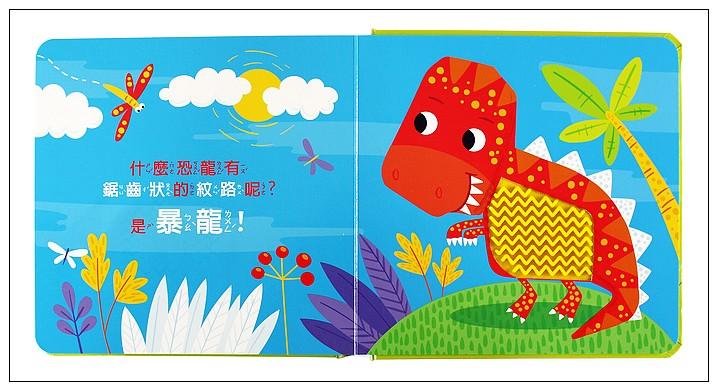 內頁放大:恐龍大探險-觸摸認知書 (85折 )