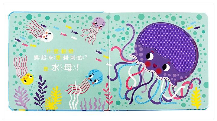 內頁放大:神秘的海洋-觸摸認知書 (79折 )