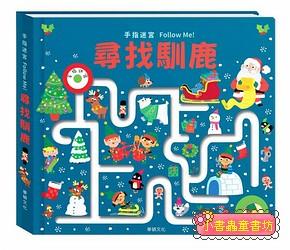 手指迷宮Follow Me! 尋找馴鹿 (85折)(2019新書)