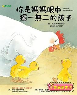 你是媽媽眼中獨一無二的孩子 (9折)